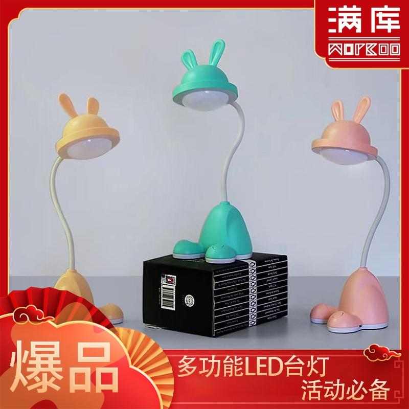 多功能造型台灯
